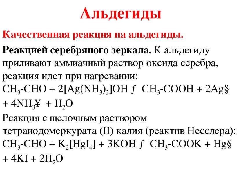 Альдегиды Качественная реакция на альдегиды. Реакцией серебряного зеркала. К...