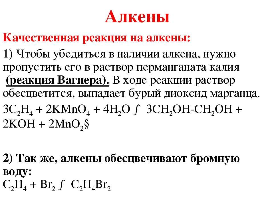 Алкены Качественная реакция на алкены: 1) Чтобы убедиться в наличии алкена, ...