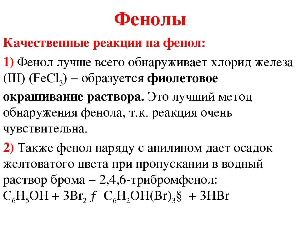 Фенолы Качественные реакции на фенол: 1) Фенол лучше всего обнаруживает хлори...