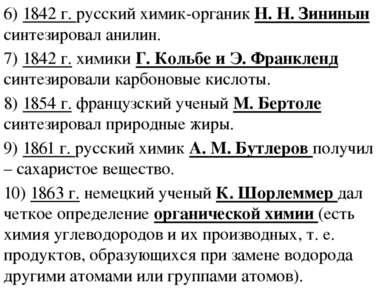 6) 1842 г. русский химик-органик Н. Н. Зининын синтезировал анилин. 7) 1842 г...