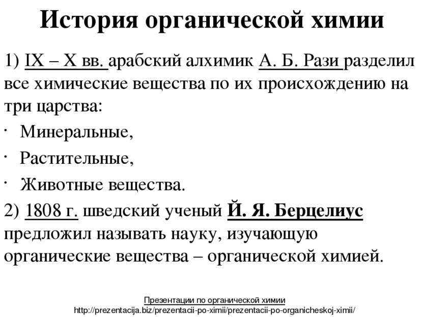 История органической химии 1) IX – X вв. арабский алхимик А. Б. Рази разделил...
