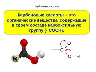 Карбоновые кислоты Карбоновые кислоты – это органические вещества, содержащие...