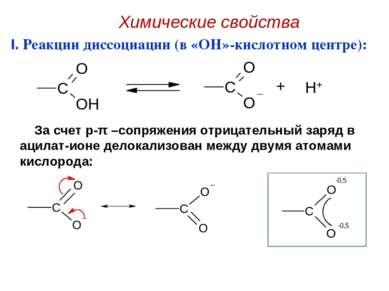 I. Реакции диссоциации (в «OH»-кислотном центре): За счет p-π –сопряжения отр...