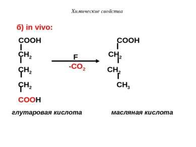 Химические свойства COOH COOH CH2 CH2 CH2 CH2 CH2 CH3 COOH глутаровая кислота...