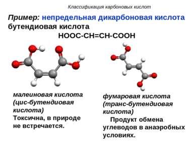 малеиновая кислота (цис-бутендиовая кислота) Токсична, в природе не встречает...