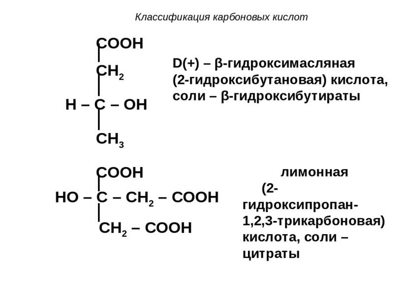 Классификация карбоновых кислот COOH CH2 H – C – OH CH3 D(+) – β-гидроксимасл...