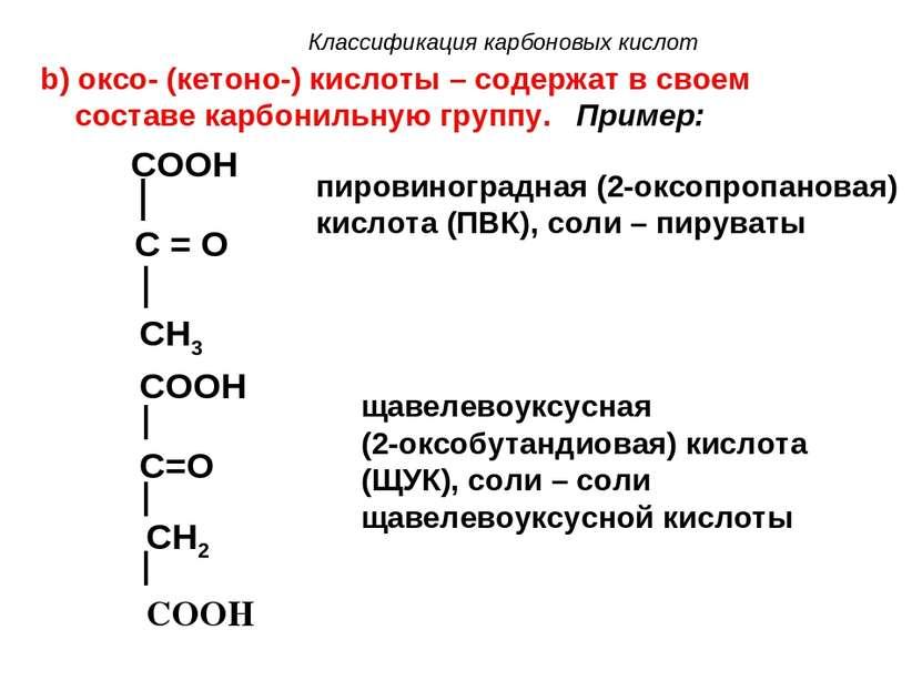 Классификация карбоновых кислот b) оксо- (кетоно-) кислоты – содержат в своем...