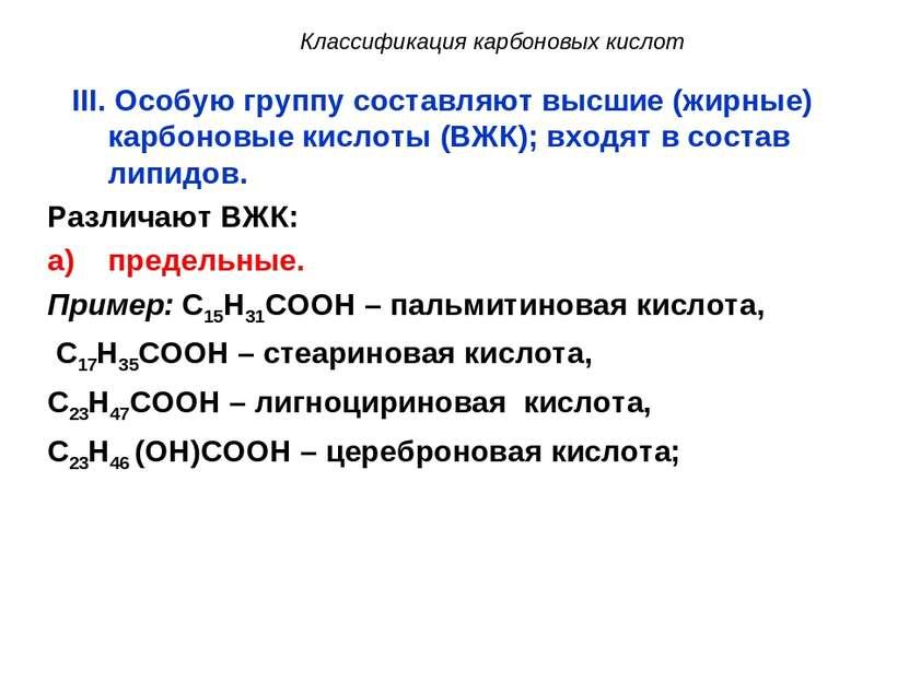 Классификация карбоновых кислот III. Особую группу составляют высшие (жирные)...