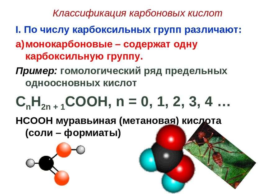 Классификация карбоновых кислот I. По числу карбоксильных групп различают: мо...