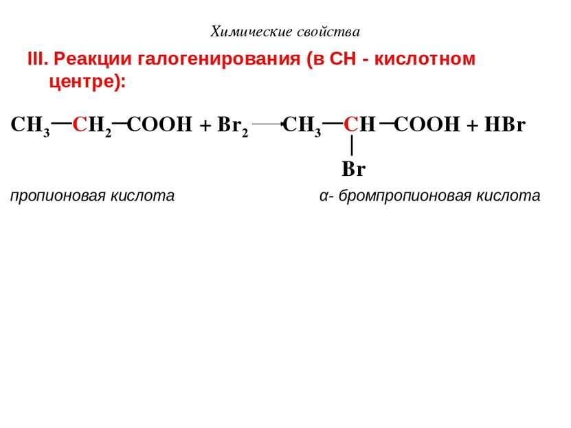 Химические свойства III. Реакции галогенирования (в СН - кислотном центре): C...