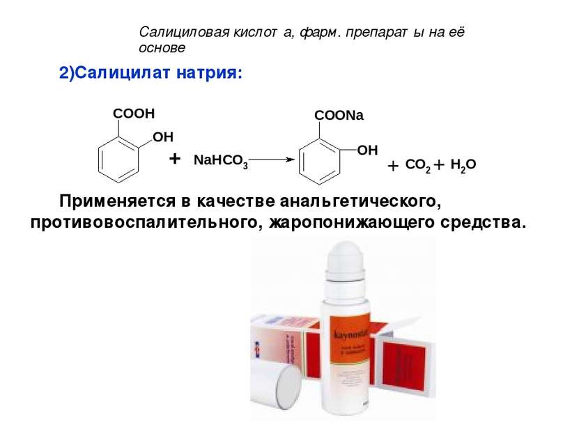 Салицилат натрия: Применяется в качестве анальгетического, противовоспалитель...