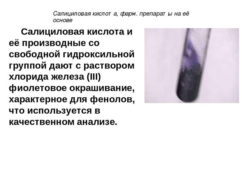 Салициловая кислота и её производные со свободной гидроксильной группой дают ...