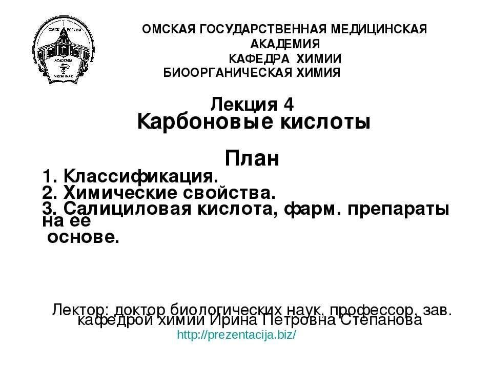 БИООРГАНИЧЕСКАЯ ХИМИЯ Лекция 4 Карбоновые кислоты План 1. Классификация. 2. Х...