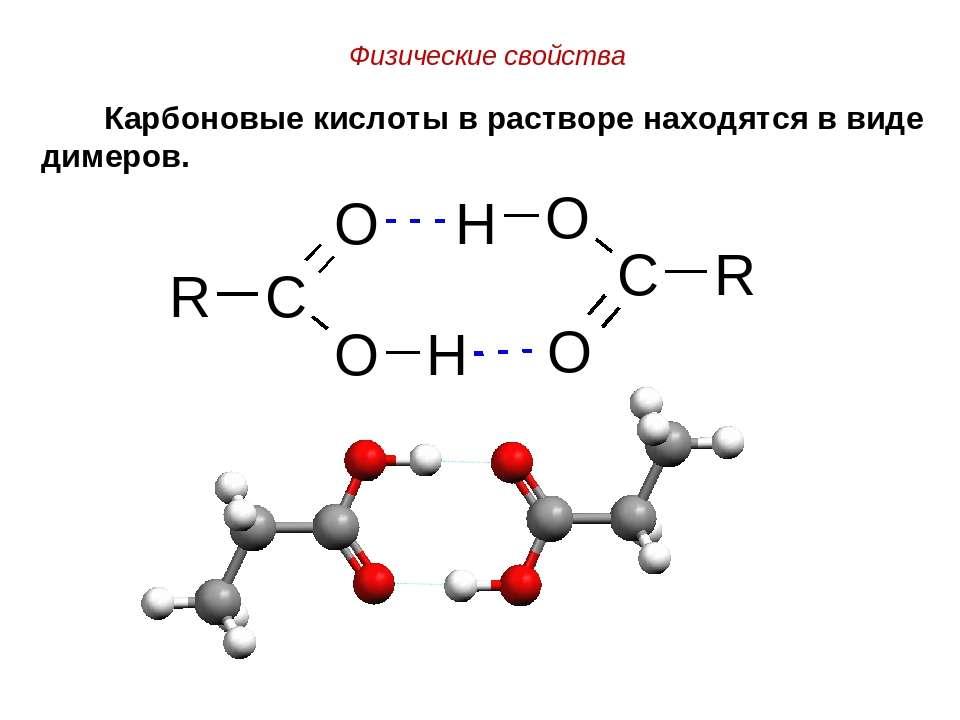 Физические свойства Карбоновые кислоты в растворе находятся в виде димеров.