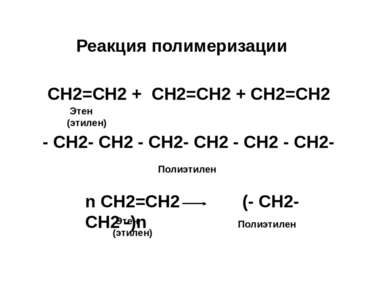 Реакция полимеризации СН2=СН2 + СН2=СН2 + СН2=СН2 - СН2- СН2 - СН2- СН2 - СН2...