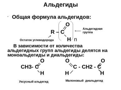Альдегиды Общая формула альдегидов: O R – C H n В зависимости от количества а...