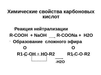 Химические свойства карбоновых киcлот Реакция нейтрализации R-COOH + NaOH R-C...