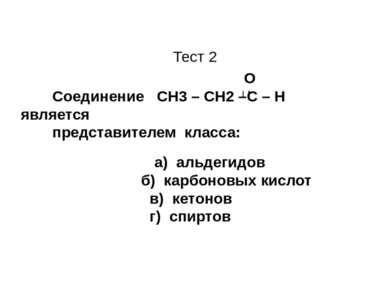 Тест 2 О Соединение CН3 – СН2 –С – Н является представителем класса: а) альде...