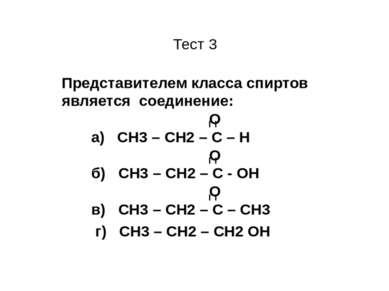 Тест 3 Представителем класса спиртов является соединение: О а) CН3 – СН2 – С ...