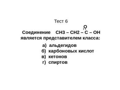 Тест 6 О Соединение CН3 – СН2 – С – ОН является представителем класса: а) аль...