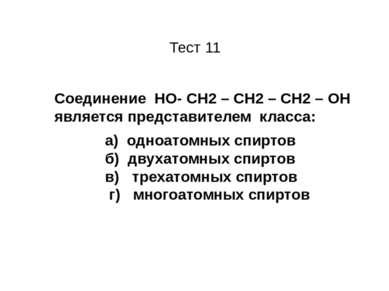 Тест 11 Соединение НО- CН2 – СН2 – СН2 – ОН является представителем класса: а...