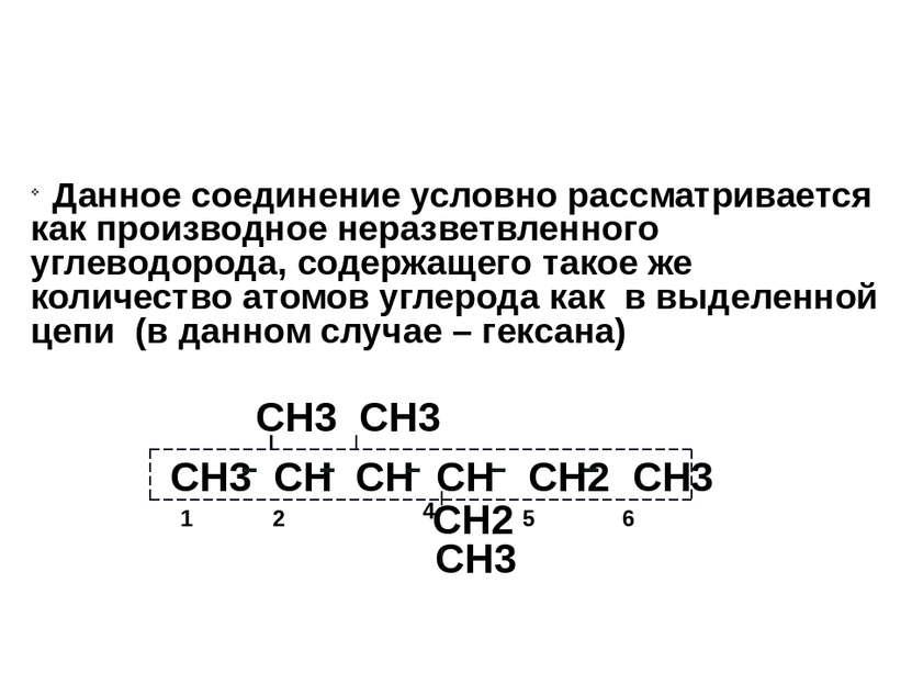 Данное соединение условно рассматривается как производное неразветвленного уг...