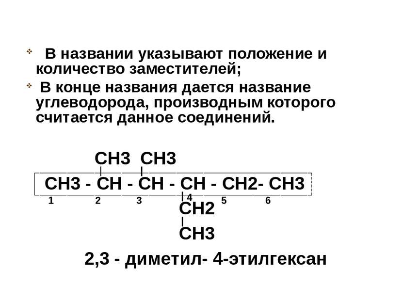 СН3 СН3 СН3 - СН - СН - СН - СН2- СН3 СН2 СН3 2,3 - диметил- 4-этилгексан 1 2...