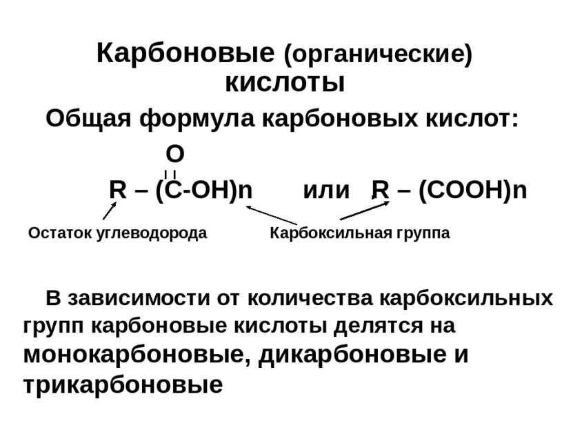Карбоновые (органические) кислоты Общая формула карбоновых кислот: О R – (C-O...