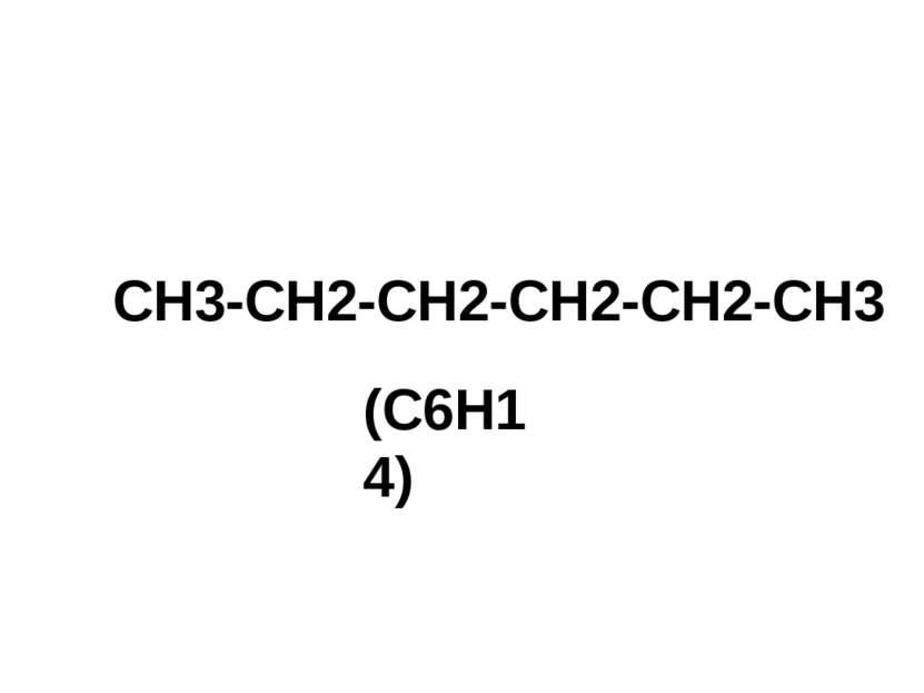 СН3-СН2-СН2-СН2-СН2-СН3 (С6Н14)