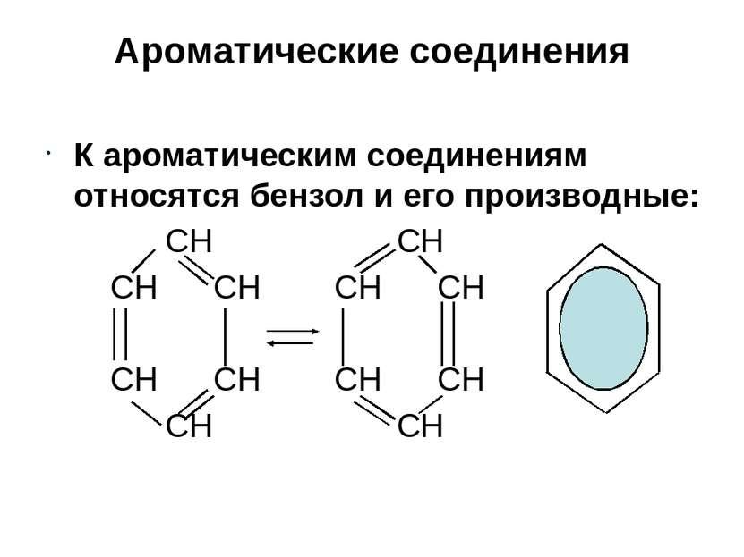 Ароматические соединения К ароматическим соединениям относятся бензол и его п...