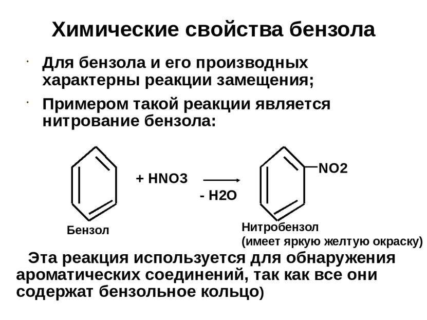 Химические свoйства бензола Для бензола и его производных характерны реакции ...
