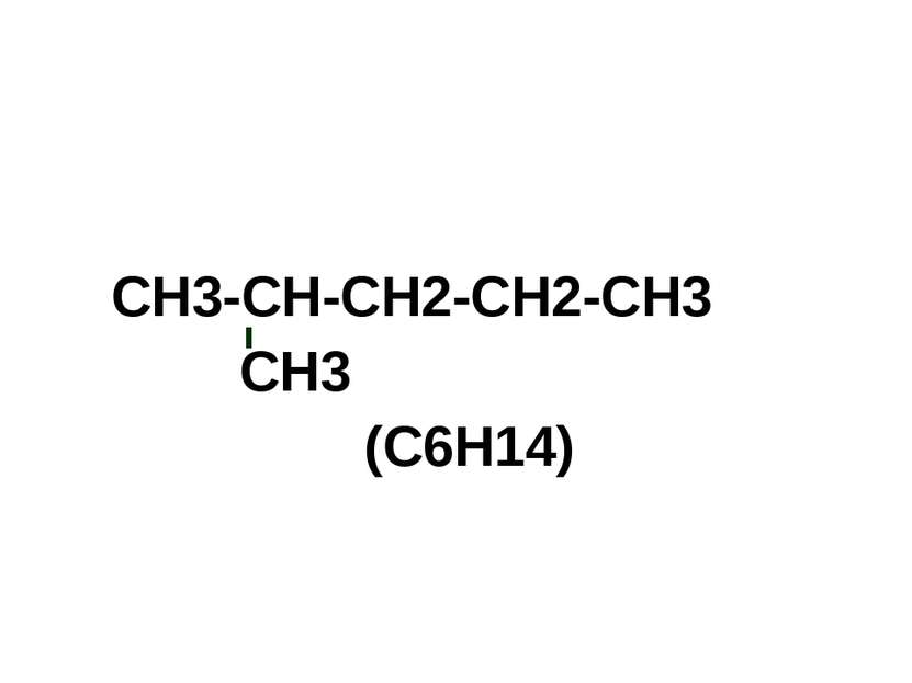 СН3-СН-СН2-СН2-СН3 СН3 (С6Н14)