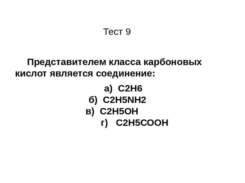 Тест 9 Представителем класса карбоновых кислот является соединение: а) C2H6 б...
