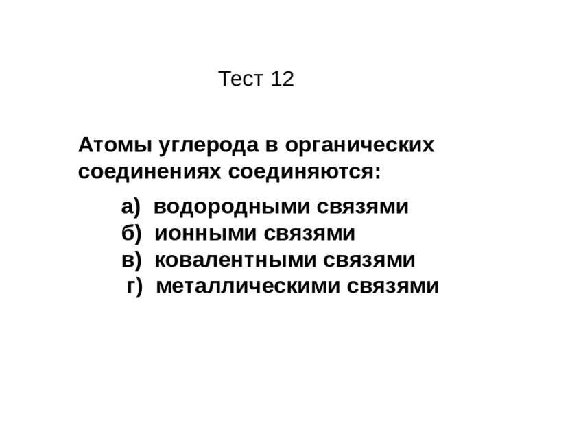 Тест 12 Атомы углерода в органических соединениях соединяются: а) водородными...
