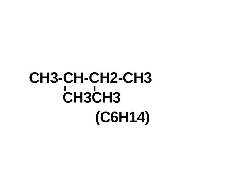 СН3-СН-СН2-СН3 СН3СН3 (С6Н14)
