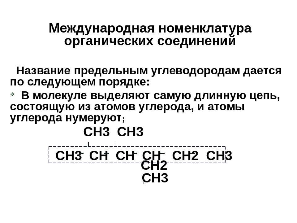Международная номенклатура органических соединений Название предельным углево...