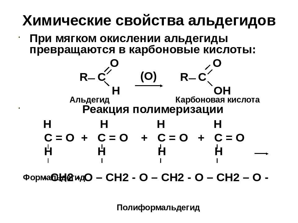 Химические свойства альдегидов При мягком окислении альдегиды превращаются в ...