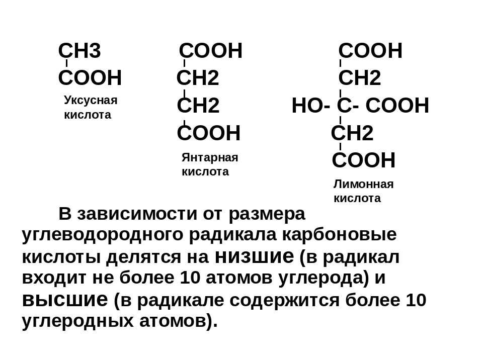 CH3 COOH COOH COOH CH2 CH2 CH2 HO- C- COOH COOH CH2 COOH В зависимости от раз...