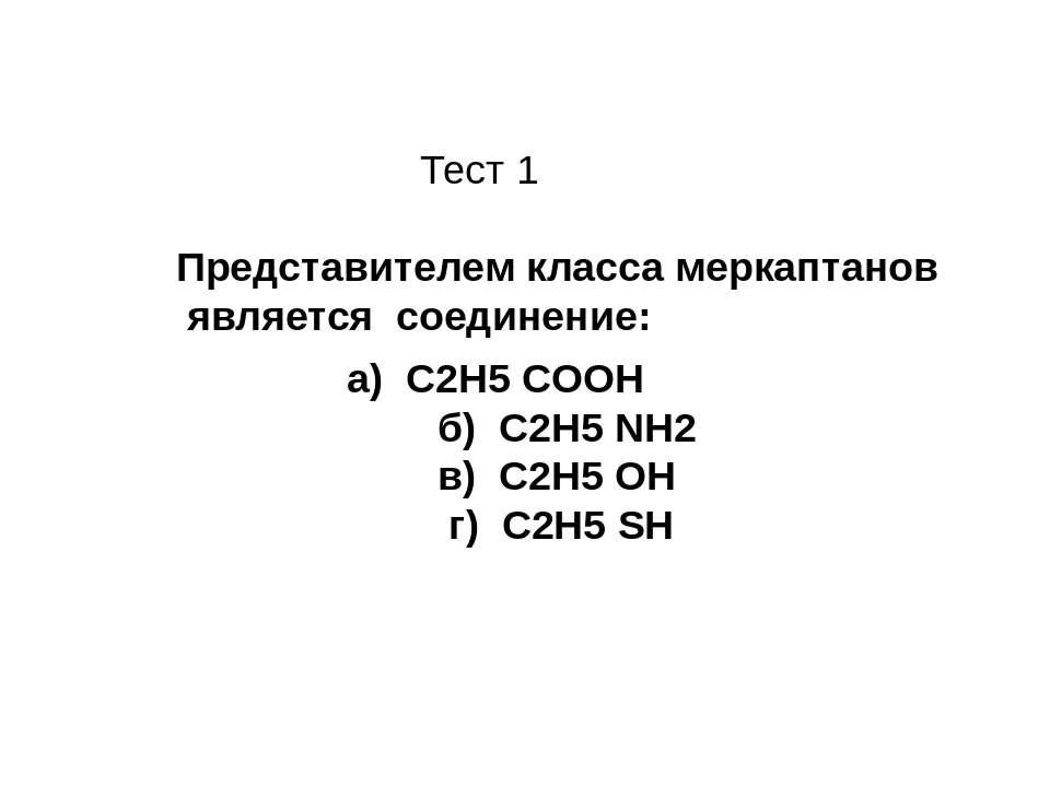 Тест 1 Представителем класса меркаптанов является соединение: а) C2H5 COOH б)...
