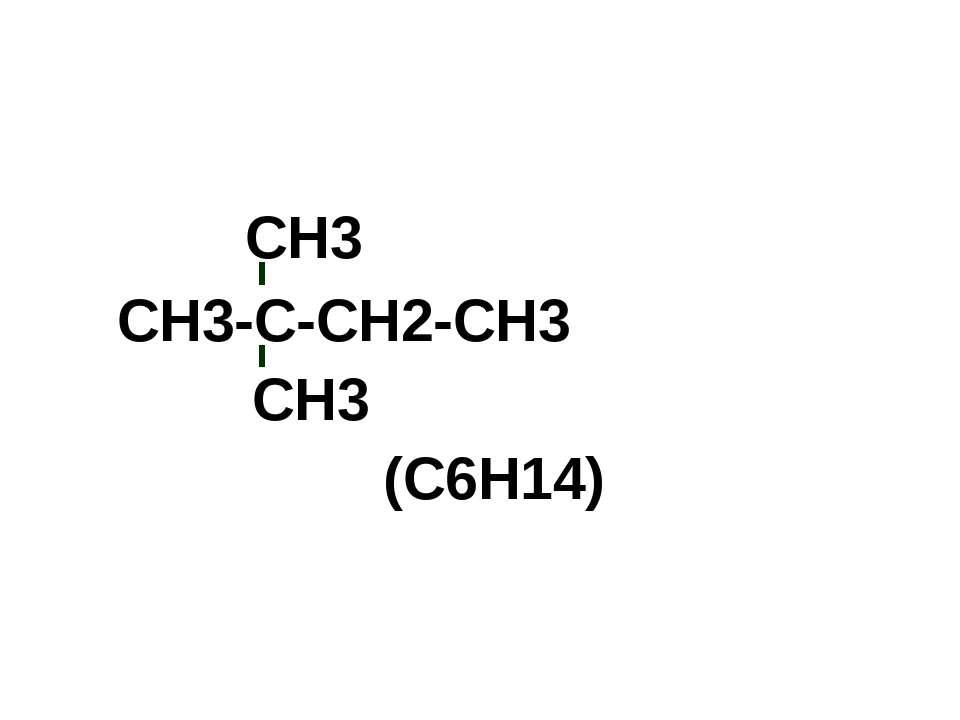 СН3-С-СН2-СН3 СН3 (С6Н14) СН3