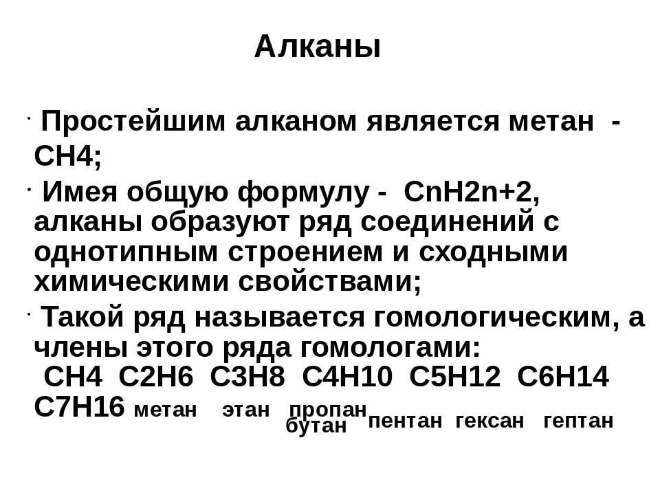 Алканы Простейшим алканом является метан - СН4; Имея общую формулу - СnH2n+2,...