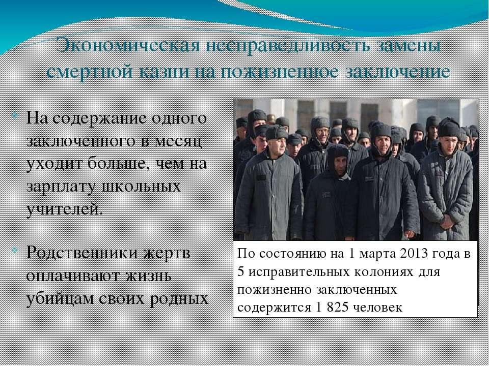 45% жителей украины считают смертную казнь страшнее для человека, чем пожизненное заключение