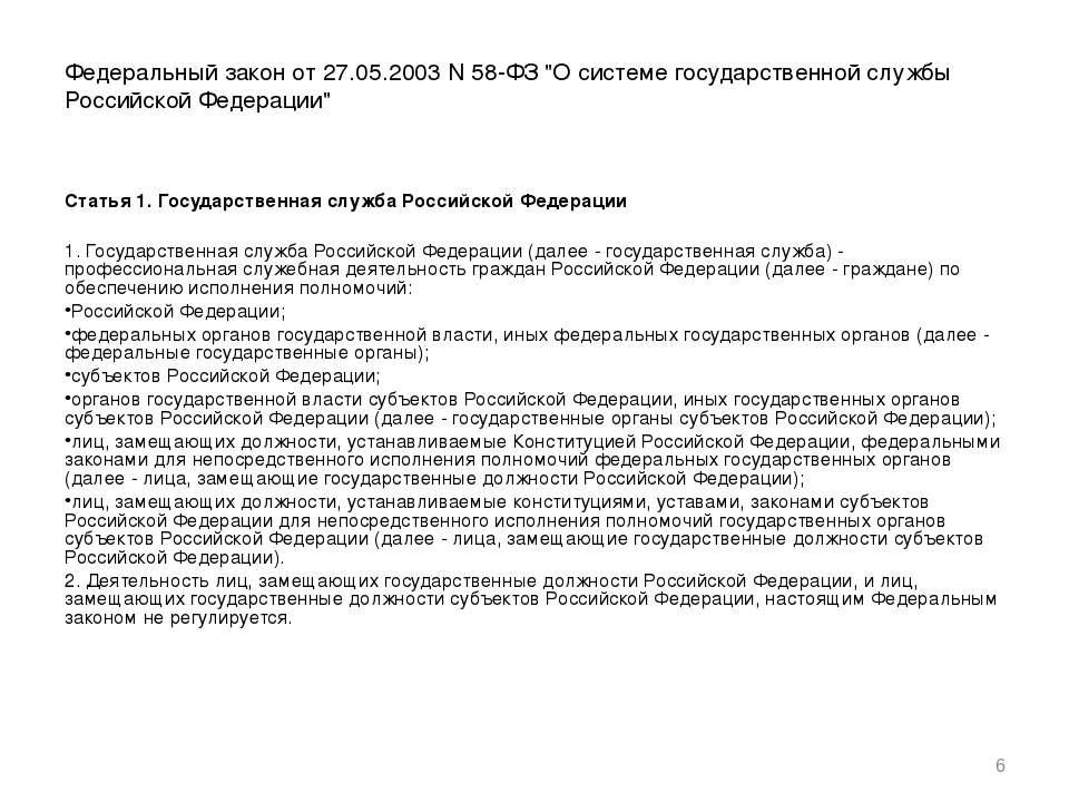 Федерального закона от 27.05.2003 58-фз о системе государственной службы рф