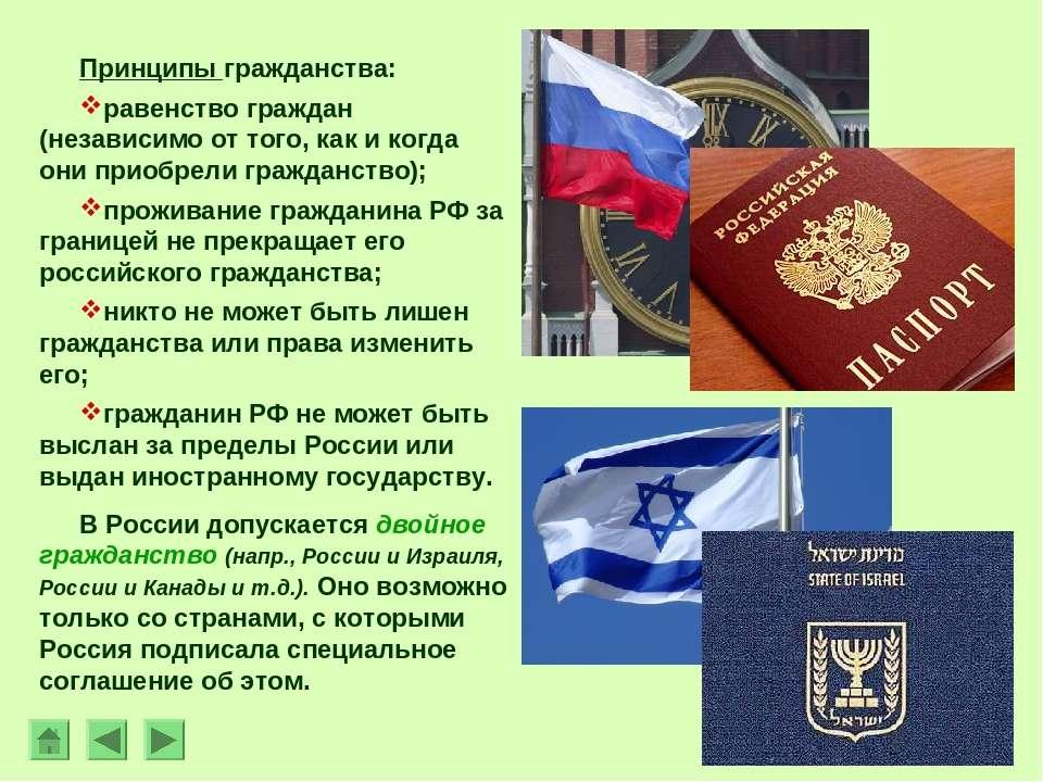 Поздравление с получением гражданства рф
