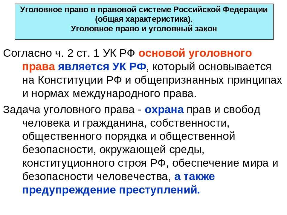 уничтожен Международное уголовное право в правовой системе российской федерации Меня