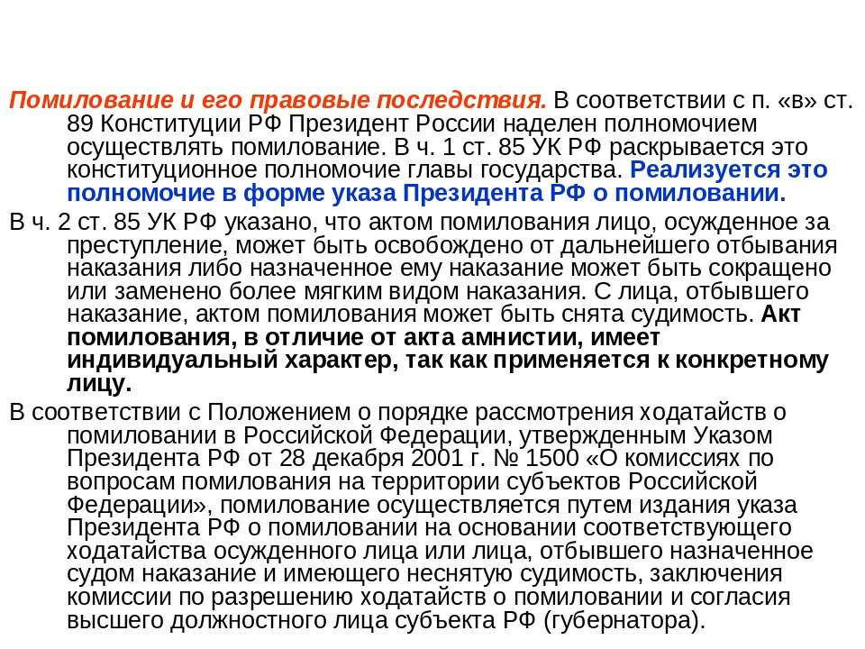 делают таким будет ли амнистия в 2017 в россии всего, хочется заранее