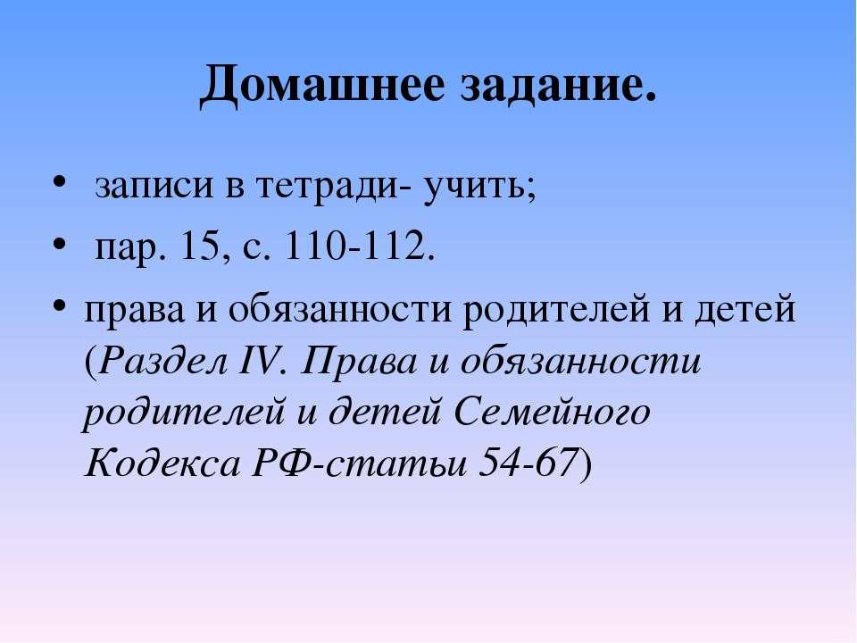 семейный кодекс статья 67