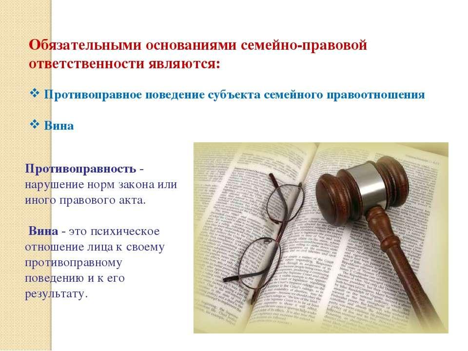 меры ответственности в семейном праве пренебрег движущимся
