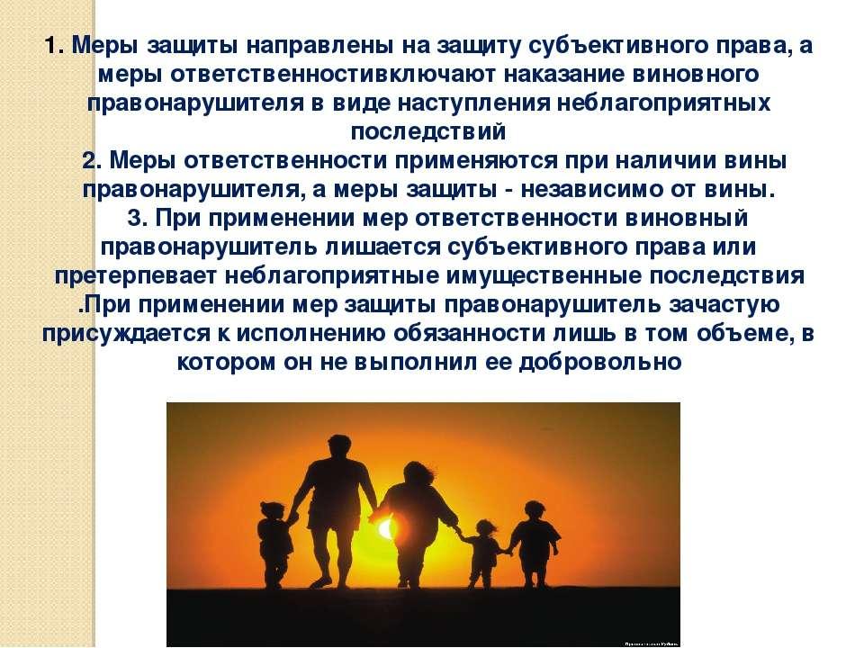 исчез; защита и ответственность в семейном праве этой наблюдательной