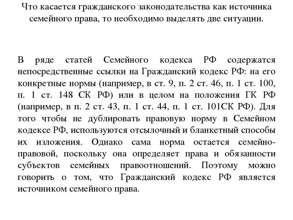семейный кодекс рф ст 81